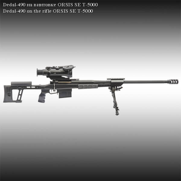Прицел за нощно виждане Dedal D-490/100